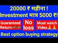 No loss strategy | Fixed income investing | Fixed income strategy, Guaranteed profit option strategy