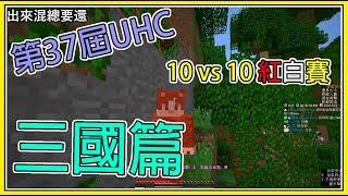 【繁星】第37屆 UHC - 三國紅白大賽 Minecraft