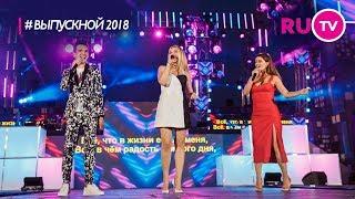 Новые Самоцветы - Мир не прост (Выпускной 2018, RU.TV )