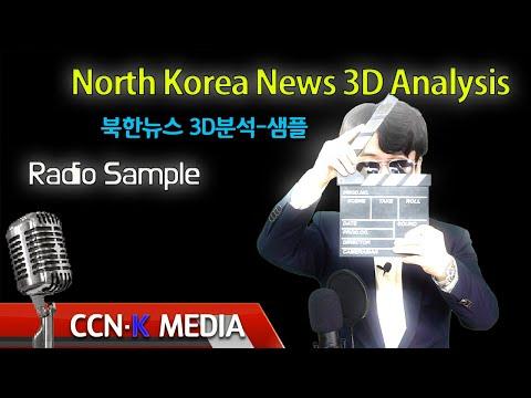 북한뉴스 3D분석-샘플-1 / North Korea News 3D Analysis-Sample-1