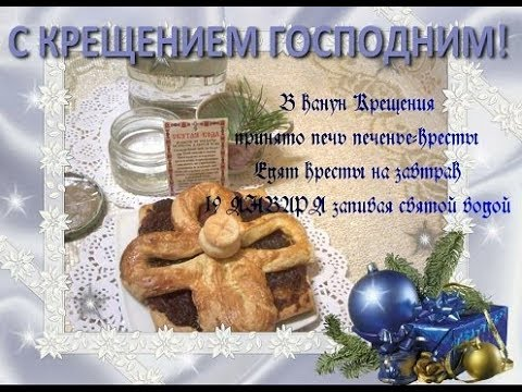КРЕЩЕНСКАЯ ВЫПЕЧКА -  КРЕСТЫ К СВЯТОЙ ВОДЕ В КАНУН КРЕЩЕНИЯ
