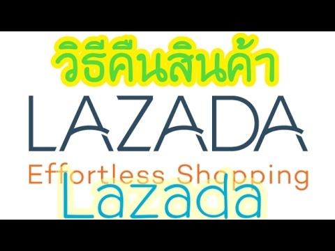วิธีคืนสินค้าจาก Lazada! สั่งของมาแล้วของพังหรืออื่นๆ