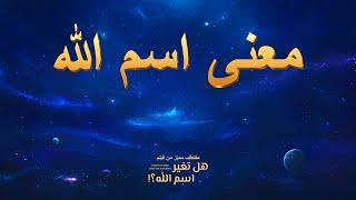 فيلم مسيحي | هل تغير اسم الله؟! | مقطع 3: معنى اسم الله