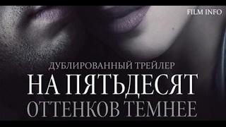 На пятьдесят оттенков темнее (2017) Трейлер к фильму (Русский язык)