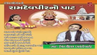 Ramdevpir Ni Aarti | Hemant Chauhan Damyanti Barot | Ramdevpir No Pat