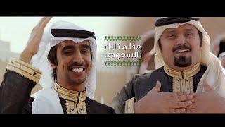 هذا مكانك يالسعودي - فهد بن فصلا وبندر بن عوير (فيديو كليب)   2019