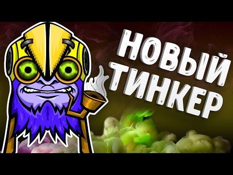 видео: НОВЫЙ ТИНКЕР В ДОТА 2 - ЛЕТСПЛЕЙ