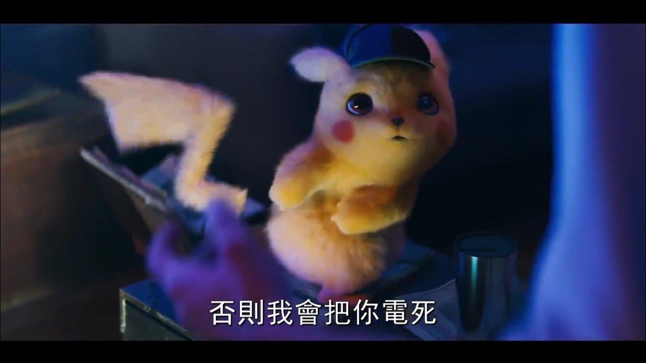 POKÉMON 名偵探皮卡丘 | HD中文電影預告 (POKÉMON Detective Pikachu) - YouTube