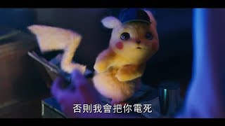 POKÉMON 名偵探皮卡丘 | HD中文電影預告 (POKÉMON Detective Pikachu)