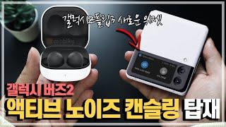 상세 기능 공개. 갤럭시버즈2 액티브 노이즈 캔슬링 탑…