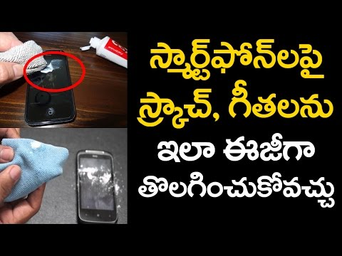 How to Remove Scratches From Your Phone | Latest Tech Tips | VTube Telugu