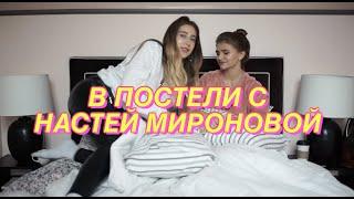 В Постели с Настей Мироновой