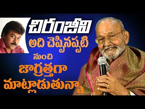 Since Chiranjeevi said that, I've been always careful with my words: K Viswanath