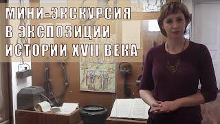 Вологодский музей-заповедник / Мини-экскурсия в экспозиции истории XVII века