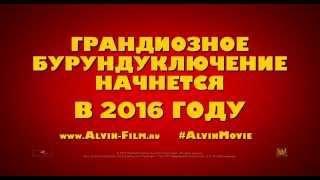 Элвин и бурундуки: Грандиозное бурундуключение (2016) / FILM-2016.NET