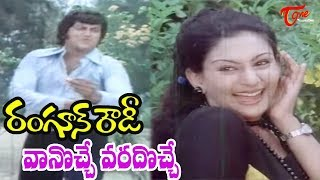 Vanoche Varadoche Song From Rangoon Rowdy Movie   Mohan Babu,Deepa - Old Telugu Songs