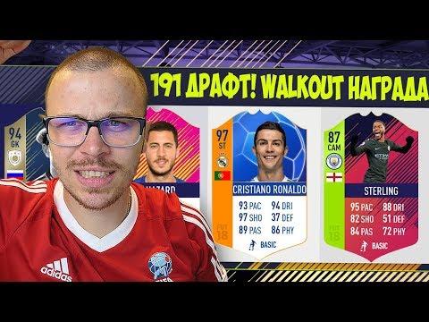 FIFA 18 УНИКАЛЕН 191 ДРАФТ! СПЕЦИАЛЕН WALKOUT от НАГРАДИ! ГОЛЯМ RAGEEEEE!!!