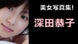 【チャンネル登録】はコチラ⇒ http://ur0.work/D0Ea 【関連動画】 【深...
