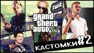 Мэддисон, Юзя, Игорь Линк играют в GTA online, Кастомки #2