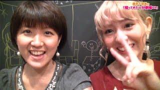 Berryz工房 徳永千奈美の「帰ってきた一分劇場DX」 今回は、2013/10/3タ...