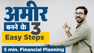 अमीर कैसे बनें | How to GET RICH ? Your 3 Step Financial Plan | Investment Planning for Beginners