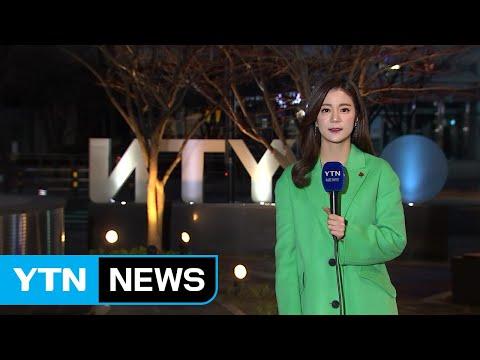 [날씨] 전국 미세먼지↑...호남·부산 미세먼지특보 / YTN