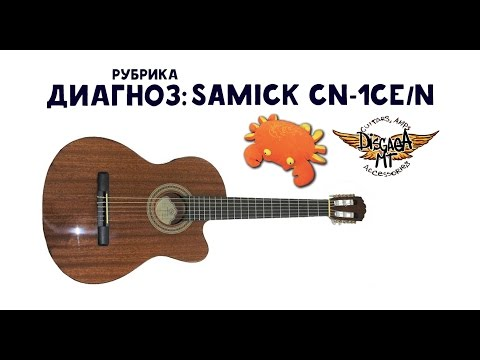 Диагноз: акустика Samick CN-1CE