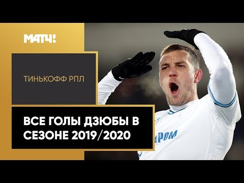 Все голы Артема Дзюбы в сезоне 2019/2020 Тинькофф РПЛ