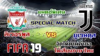 FIFA19 (ลิเวอร์พูล vs ยูเวนตุส) Special Match หงส์แดง ปะทะ ม้าลาย ใครจะเป็นผู้ชนะ !!!