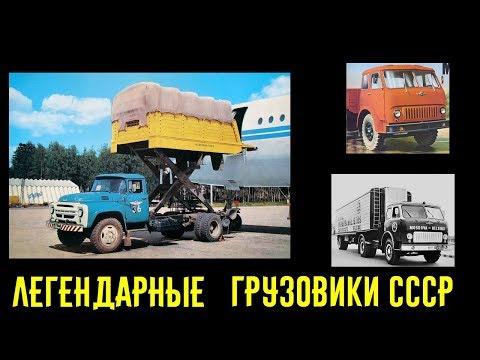 Легендарные грузовики СССР. История живучих ЗИЛ 130 и МАЗ 500!