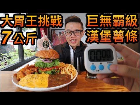 大胃王挑戰7公斤巨無霸漢堡薯條!打破自己2017年還沒拍片的時間紀錄!丨MUKBANG Big Eater Hamburger Burger Challenge Big Food|大食い