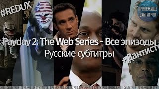 #REDUX Payday 2: The Web Series - Все эпизоды + Дантист (Русские субтитры)
