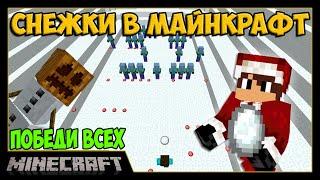 иГРАЕМ В СНЕЖКИ В МАЙНКРАФТ Карты для MineCraft