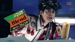 DyDo DyDo-BREND cast : 安田顕 井浦新 満島真之介.