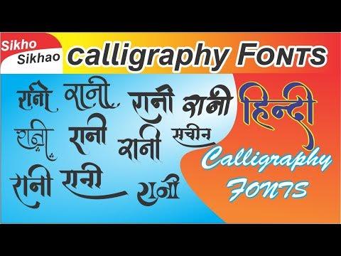 Download Marathi Calligraphy Font Download Link mobile banner ...