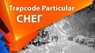 Урок про создание снегопада в After Effects c Trapcode Particular. 1 часть. - AEplug 010