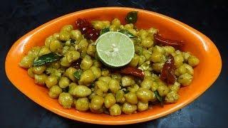 Spicy Chickpeas talimpu senagalu in Telugu with English Sub Titles