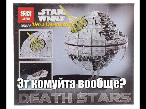 UCS Death Star   /Звезда смерти 2. Обзор на русском