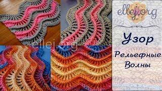♥ Узор крючком Рельефные Волны • Пошаговый мастер-класс и Схема вязания