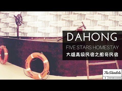 DAHONG FIVE STARS HOMESTAY MALACCA 大雄高级民宿之船奇民宿 | SHINI LOLA