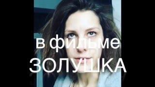 ИРИНА ГОРБАЧЕВА звезда инстаграма в фильме ЗОЛУШКА