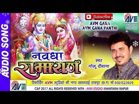 Cg bhakti song- Navdha Ramyan-Golu diwana-New Chhattisgarhi bhajan geet-video 2017-AVM STDIO RAIPUR