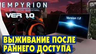 Начало выживания после РД - #1 Empyrion Galactic Survival Версия 1.0. Прохождение и выживание
