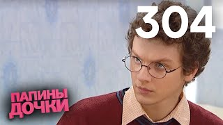 Папины дочки | Сезон 15 | Серия 304