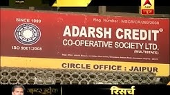 Master Stroke: Bank Refuses To Return Entire Money To Adarsh Credit Co-operative Society | ABP News
