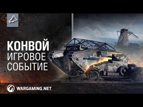 Отпразднуй столетие танков в World of Tanks
