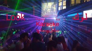 Mouling rouge - Georges guetary - Karaoke - Look Channel