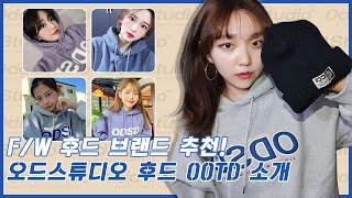 [오드스튜디오] 후드 소개 영상  B1A4, The b…