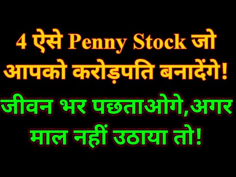 Top 4 Penny Stocks Under 25rs | 1000% Returns in 5 years | Best Penny Stocks For Long Term