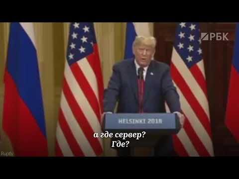 Трамп и Путин о в российском «вмешательстве» в выборы в США